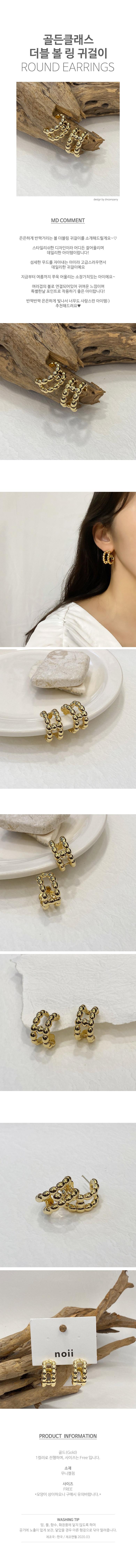 골든클래스 더블 볼 링 귀걸이(acc228) - 드레스날다, 20,800원, 실버, 드롭귀걸이
